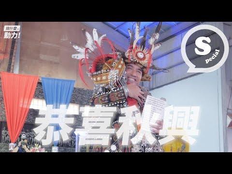 動力火車【搞什麼,動力!】EP09 - 終於脫單!搞一場排灣族世紀婚禮!