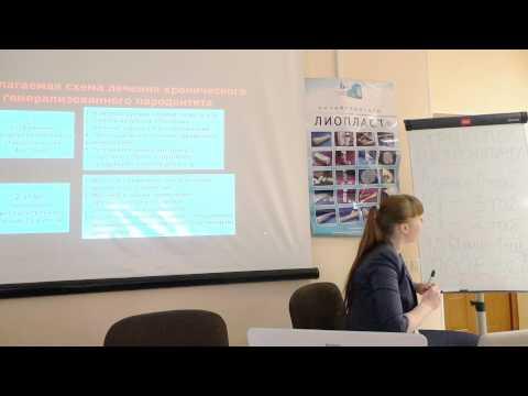 Консервативное пародонтологическое лечение. Базовый курс. Часть 9