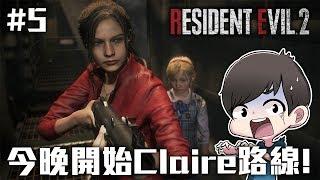 今晚開始Claire路線! | Resident Evil 2 #5