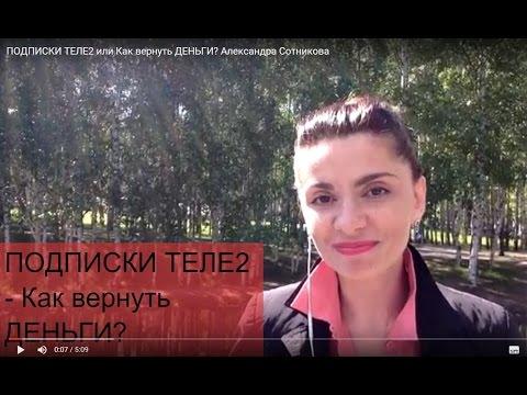 Как вернуть ДЕНЬГИ за Мобильные ПОДПИСКИ ТЕЛЕ2 ? Александра Сотникова