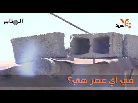 شاهد بالفيديو.. الدور العشوائية في العراق الى اين....!؟ #المتابع