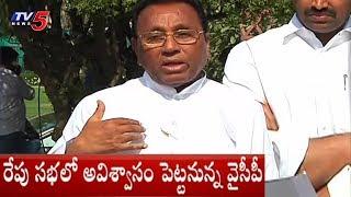 వైసీపీ దేనికైనా సిద్దమే..! | YCP MP Mekapati Rajamohan Reddy Speaks On Aviswasa Teermanam | TV5 News