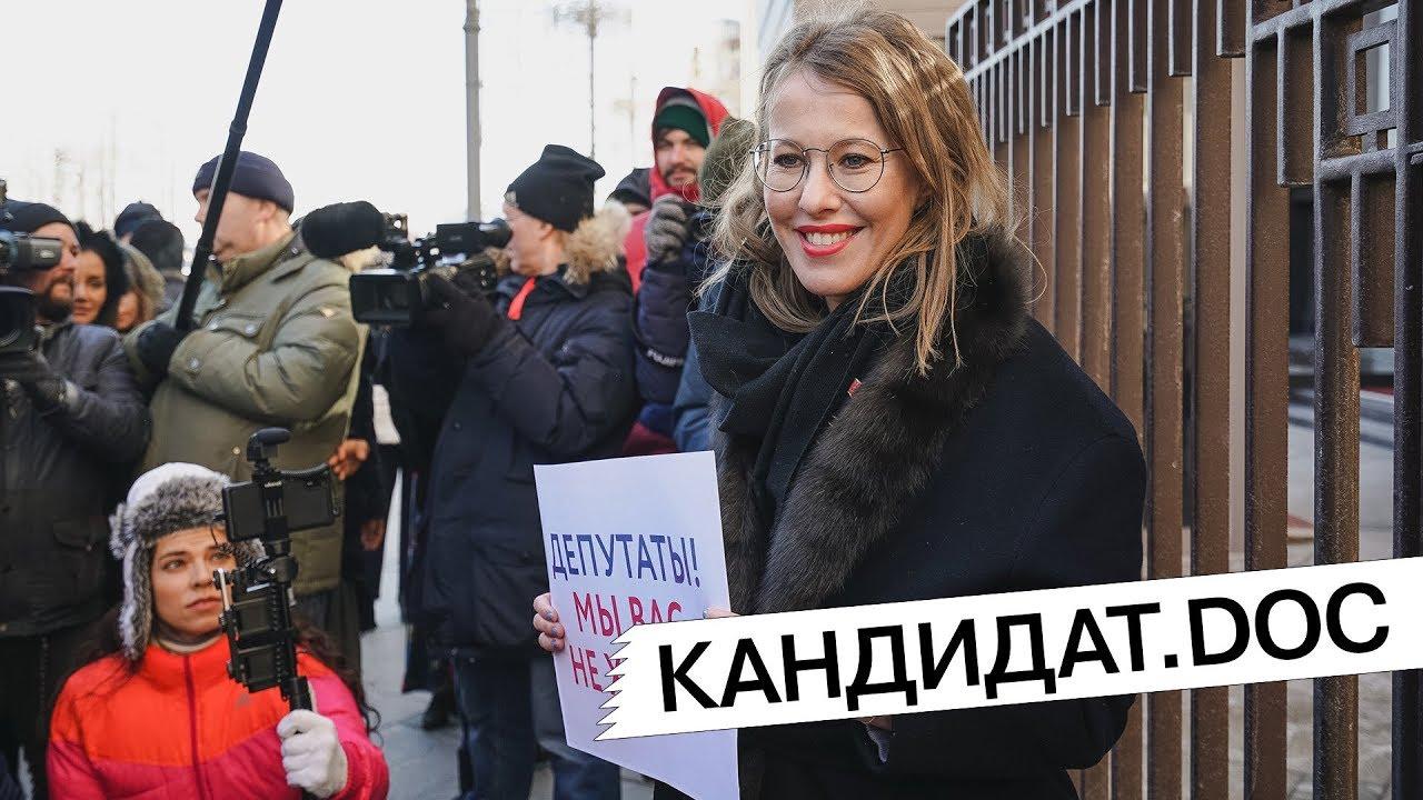 «Кандидат.doc». Дневники предвыборной кампании. Серия №49. Собчак и Слуцкий