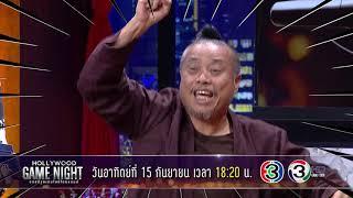 ตัวอย่าง Ep.18 แก๊งซุปตาร์สายฮา | HOLLYWOOD GAME NIGHT THAILAND S.3 | 15 ก.ย. 62 | 30 sec