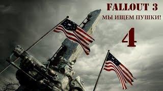 Fallout 3:Мы ищем Пушки! #4