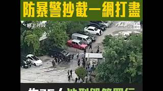 【短片】【圍捕過程曝光】魯莽暴徒涉粉嶺破壞銀行後走入停車場死胡同、防暴警趕到抄截一網打盡!喬裝警建功識破!警方:行動中拘捕26人、當中18人是學生