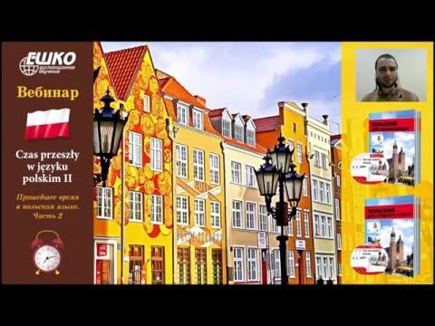 Польский язык. Прошедшее время в польском языке (Часть 2) | Czas przeszły w języku polskim 2