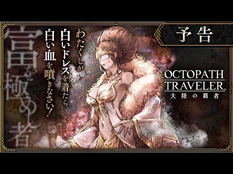 單人RPG手遊《歧路旅人 大陸的霸者》