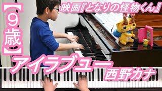 9歳アイラブユー/西野カナ/映画『となりの怪物くん』主題歌