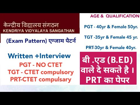 क्या क्वालिफिकेशन चाहिए TGT PGT PRT All about KVS Age| Qualification| ctet  |salary|age relaxation - Музыка для Машины