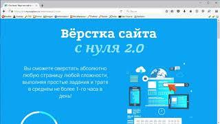 ВЕРСТКА САЙТА С НУЛЯ 2.0 Разбор видеокурса. Михаил Русаков