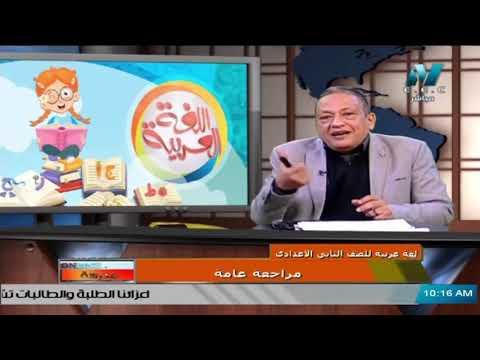 لغة عربية للصف الثاني الاعدادي 2021 - الحلقة 16 –  مراجعة عامة