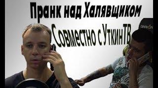 Халявщик с OLX / Жадный аферист держался до последнего совместно с Уткин ТВ