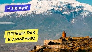 Первый раз в Армению