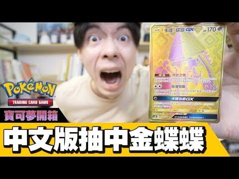 【開箱】寶可夢卡片出中文版了?!😍而且還有全新閃法的色違?!! | PTCG中文版