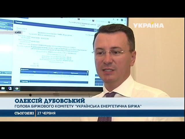 Енергетична біржа запрацювала в Україні