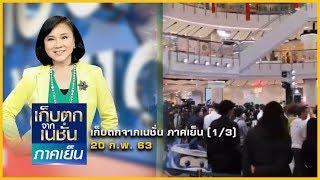 ชายตกชั้น 5 ห้างดังย่านราชประสงค์เสียชีวิต | เก็บตกจากเนชั่น | NationTV22