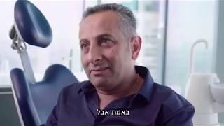 """דורון כהן ממליץ על ד""""ר ויז'נסקי עמירם ושיטת """"הנקב"""""""
