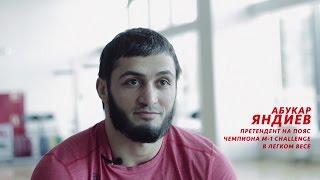 Абукар Яндиев. Документальный фильм о бойце. Часть 1