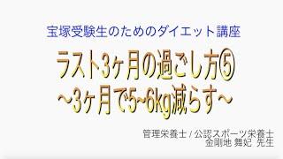宝塚受験生のダイエット講座〜ラスト3ヶ月の過ごし方⑥3ヶ月で5~6kg減らす〜のサムネイル画像