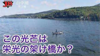 JB山中湖第2戦センターフィールドカップ Go!Go!NBC!