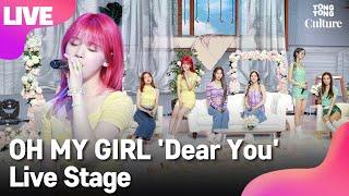 [LIVE] OH MY GIRL 오마이걸 'Dear You' Showcase Stage 쇼케이스 무대 (효정, 유아, 승희, 지호, 비니, 아린) [통통컬처]