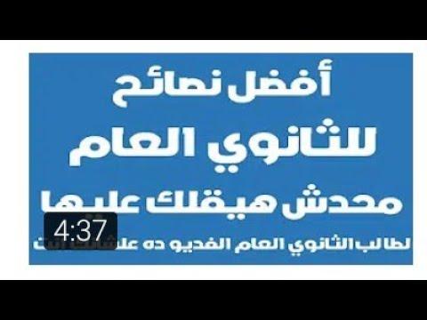 talb online طالب اون لاين نصائح غالية لطلاب ثانوية عامة  الأستاذ محمود عطية