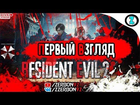 Стрим - Первый Взгляд Resident Evil 2 Remake Обитель зла 2