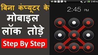 How to Unlock Forgot Android Mobile Pattern Lock | Pin Password Lock | मोबाइल का लॉक कैसे तोड़े