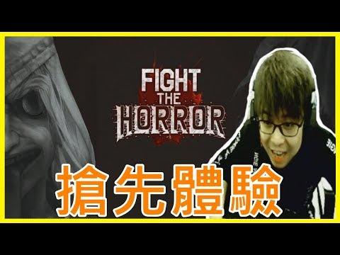 【煌尚】驚悚萬聖夜 x Fight the Horror 瞑目Beta x 搶先體驗