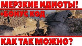 МЕРЗКИЕ ИДИОТЫ ЧТОБ ВАС! + БОНУС КОД WOT - ОЛЕНИ КАК МОЖНО БЫЛО ОПУСТИТСЯ ДО ТАКОГО? world of tanks