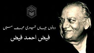 Dono Jahan Teri Muhabbat Mei - FAIZ AHMAD FAIZ - Lyrics