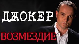 Джокер - Фильм Джокер  Возмездие - русский детектив HD