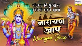 नारायण जाप - Narayan Jaap