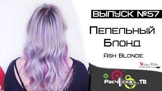Пепельный блонд / Ash blonde