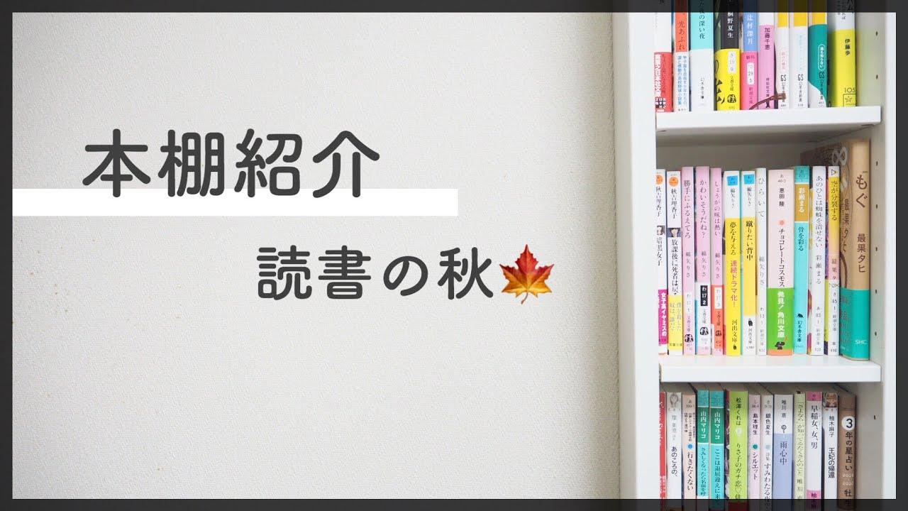 【本棚紹介】おすすめ小説と趣味の本
