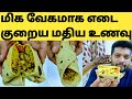 LOSE 3KG IN 7DAYS - High Protein Weight Loss Lunch Recipe in Tamil/Best Lunch To Lose Weight Tamil