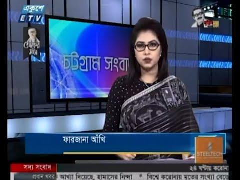 06 PM News || সন্ধ্যা ৬টার সংবাদ || 14 August 2020 || ETV News