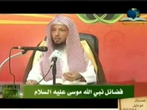 1-2قصة نبى الله موسى علية السلام — الشيخ/ سعد العتيق