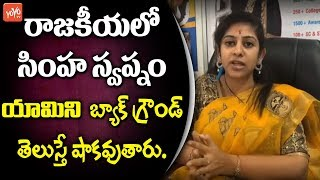 sadineni yamini caste - मुफ्त ऑनलाइन वीडियो
