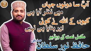 App (ﷺ) Sa Dono Jahan Me Nazar Aya Hi Nahi By Hafiz Noor