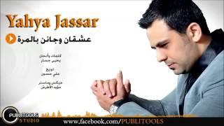 اغاني طرب MP3 يحيى جسار - عشقان وجانن بالمرة Yahya Jassar 3ash2an تحميل MP3