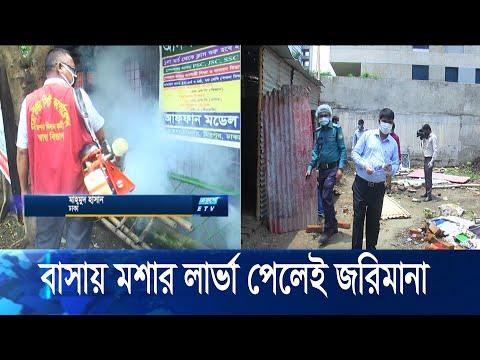 ডেঙ্গু প্রতিরোধে ঢাকা উত্তর সিটিতে এডিস মশা নির্মূলে চিরুনী অভিযান শুরু | ETV News