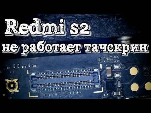REDMI S2 залит не работает тачскрин