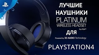 Обзор Sony Platinum Wireless Headset. Лучшие игровые наушники для PS4 или говно?