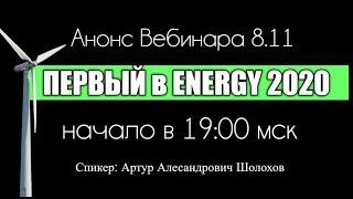 ПЕРВЫЙ ВЕБИНАР В ENERGY 2020
