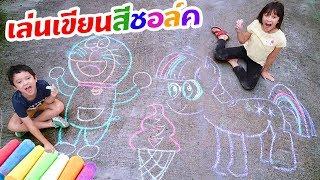 บรีแอนน่าเล่นเขียนสีชอล์ค กิจกรรมเสริมสร้างจินตการเด็ก ศิลปะสำหรับเด็ก Kids Activity