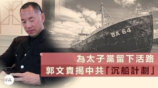 【九鼎茶居】郭文貴將中共「沉船計劃」和盤托出