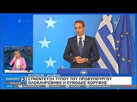 Μητσοτάκης: Τον Δεκέμβριο οι αποφάσεις της ΕΕ για την Τουρκία | 16/10/2020 | ΕΡΤ