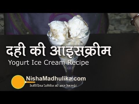 Video Indian Yogurt Ice Cream Recipe - Homemade Frozen Yogurt Recipe